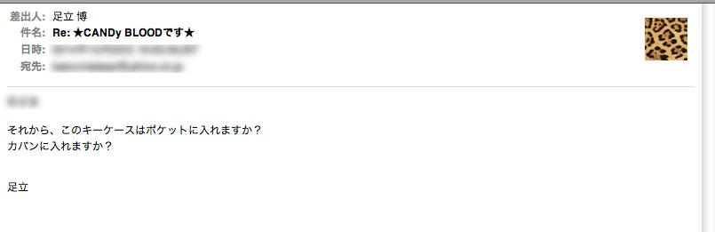 ワンオフのキーケースのメールのやり取り