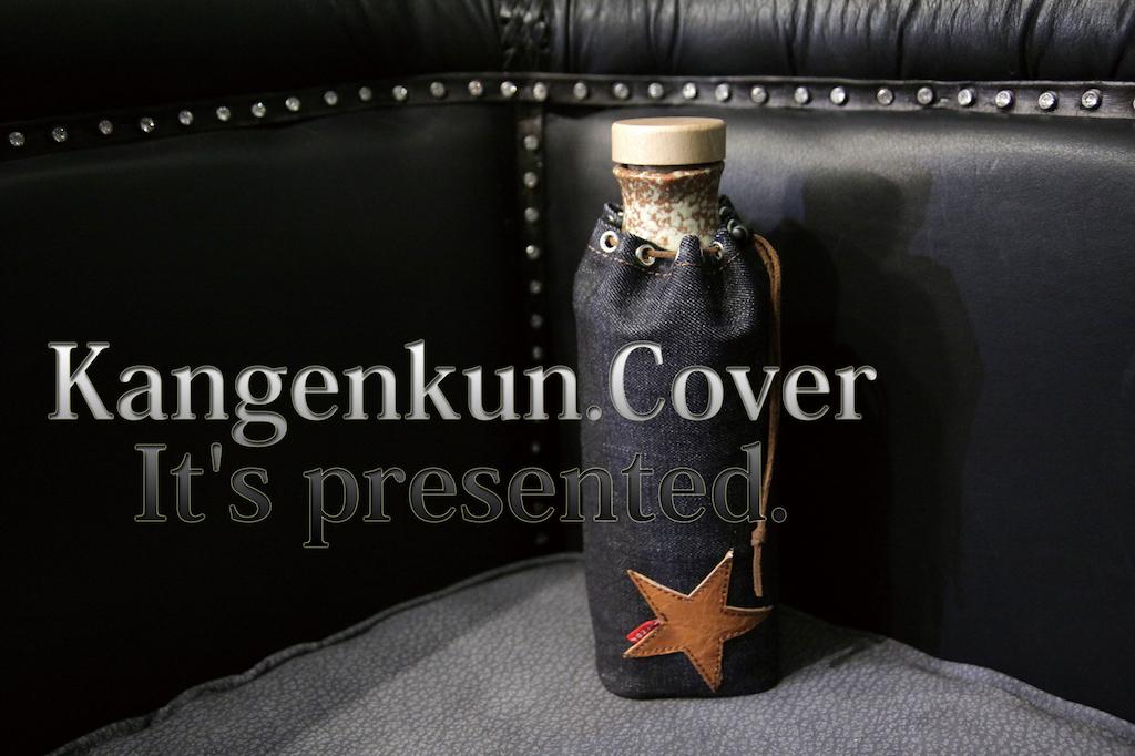 黒い革のソファーの上で特典の還元くんデニムカバーに入った写真